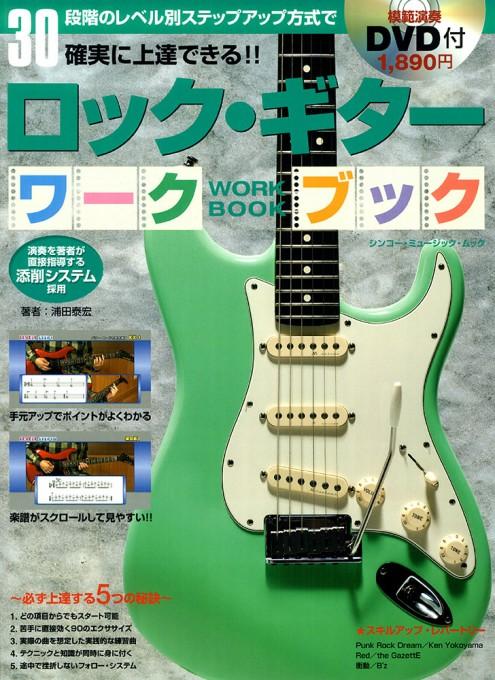 ロック・ギター ワークブック(DVD付)<シンコー・ミュージック・ムック>