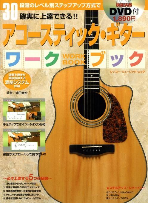 アコースティック・ギター ワークブック(DVD付)<シンコー・ミュージック・ムック>