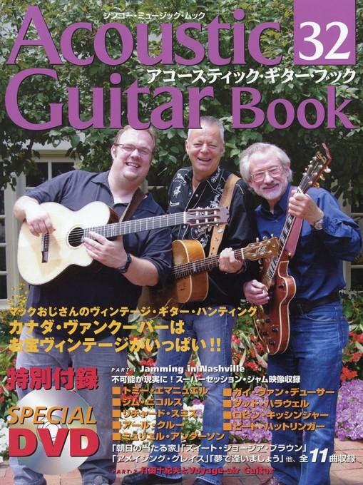 Acoustic Guitar Book 32(DVD付)<シンコー・ミュージック・ムック>