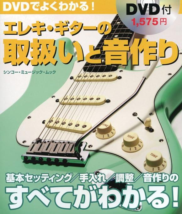 エレキ・ギターの取扱いと音作り(DVD付)<シンコー・ミュージック・ムック>