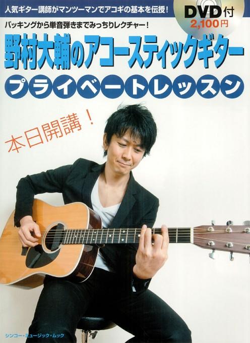 野村大輔の アコースティックギター・プライベートレッスン(DVD付)<シンコー・ミュージック・ムック>