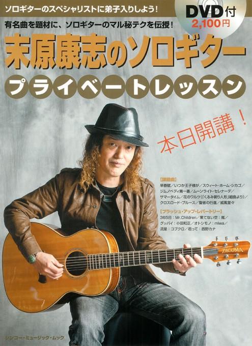 末原康志の ソロギター・プライベートレッスン(DVD付)<シンコー・ミュージック・ムック>