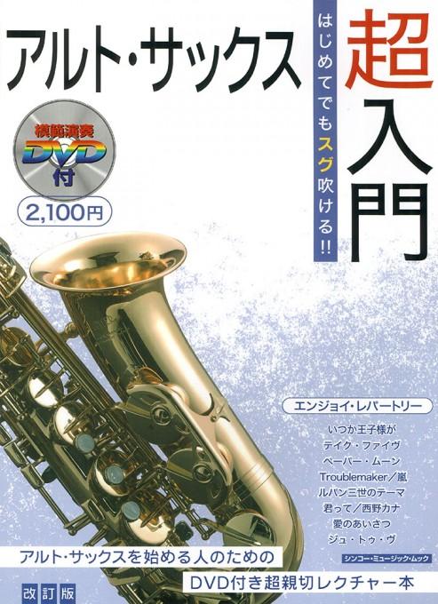 はじめてでもスグ吹ける!! アルト・サックス超入門[改訂版](DVD付)<シンコー・ミュージック・ムック>