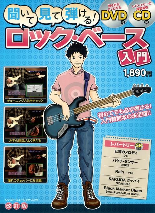聞いて・見て・弾ける! ロック・ベース入門[改訂版](DVD+CD付)<シンコー・ミュージック・ムック>