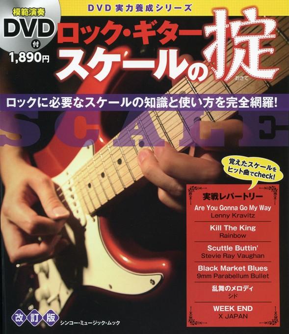 ロック・ギター スケールの掟[改訂版](DVD付)<シンコー・ミュージック・ムック>
