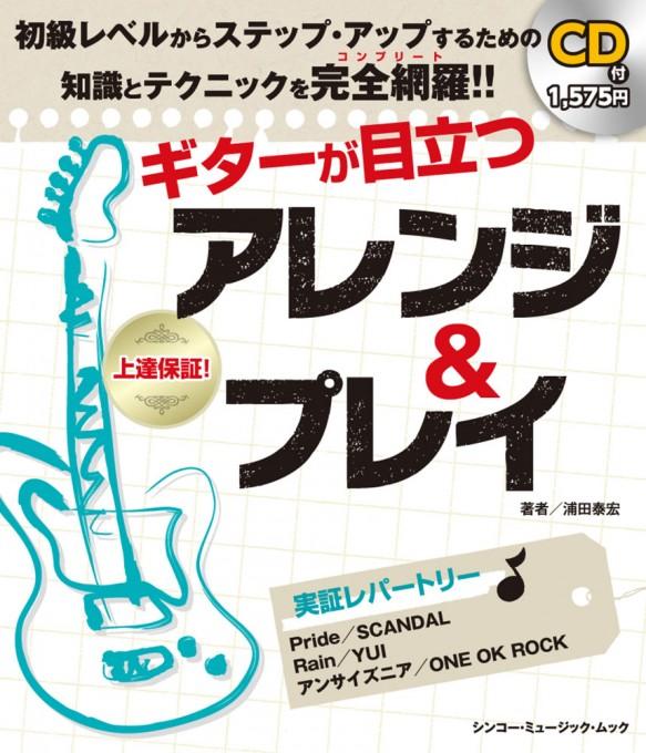 ギターが目立つ アレンジ&プレイ(CD付)<シンコー・ミュージック・ムック>