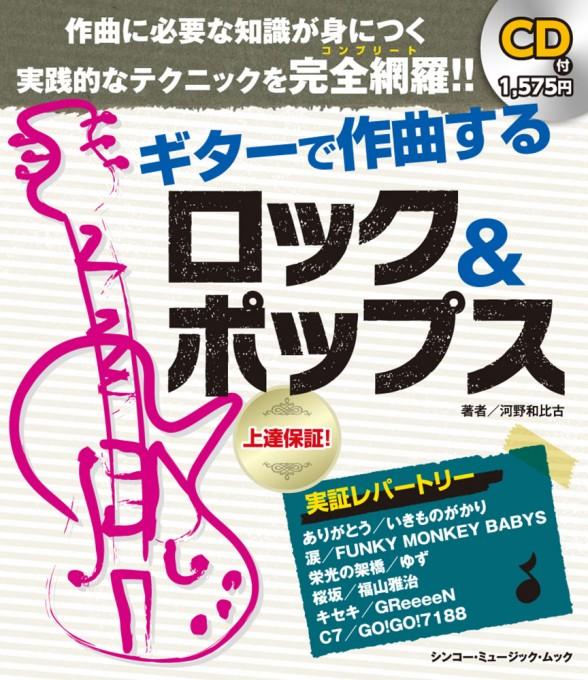 ギターで作曲する ロック&ポップス(CD付)<シンコー・ミュージック・ムック>