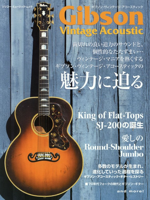 Gibson Vintage Acoustic<シンコー・ミュージック・ムック>