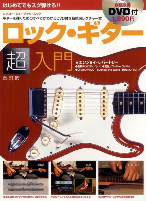 はじめてでもスグ弾ける!! ロック・ギター超入門[改訂版](DVD付)<シンコー・ミュージック・ムック>