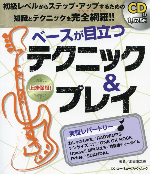 ベースが目立つ テクニック&プレイ(CD付)<シンコー・ミュージック・ムック>