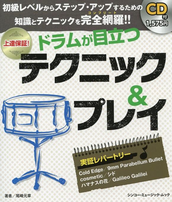 ドラムが目立つ テクニック&プレイ(CD付)<シンコー・ミュージック・ムック>