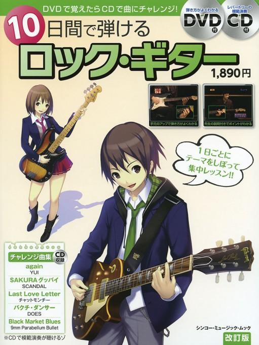 10日間で弾けるロック・ギター[改訂版](DVD+CD付)<シンコー・ミュージック・ムック>