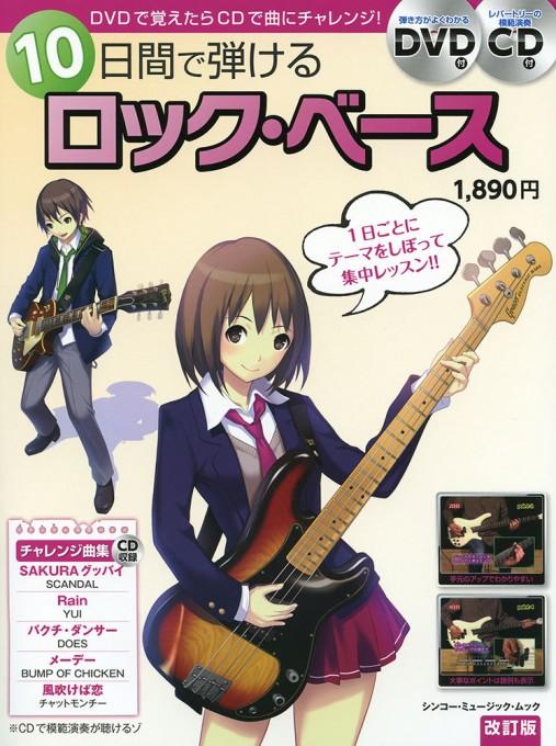 10日間で弾けるロック・ベース[改訂版](DVD+CD付)<シンコー・ミュージック・ムック>