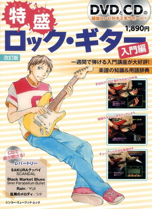 特盛ロック・ギター入門編[改訂版](DVD+CD付)<シンコー・ミュージック・ムック>