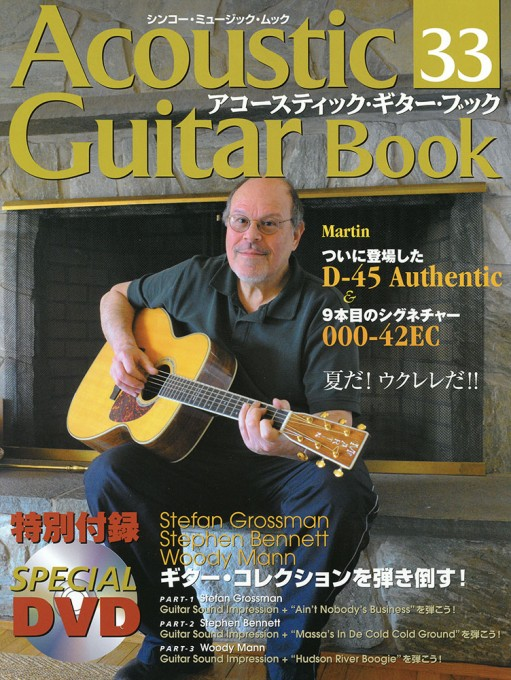 Acoustic Guitar Book 33(DVD付)<シンコー・ミュージック・ムック>