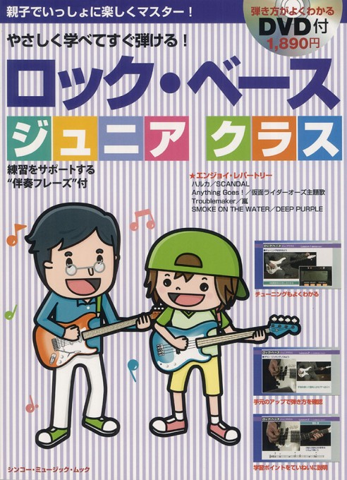 ロック・ベース ジュニアクラス(DVD付)<シンコー・ミュージック・ムック>
