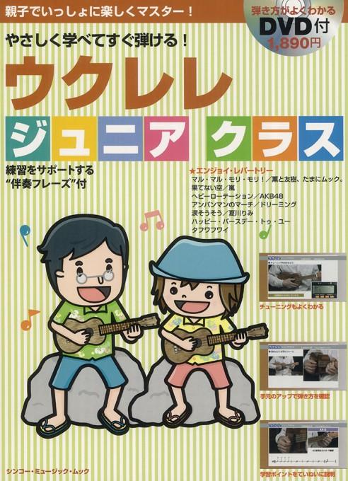 ウクレレ ジュニアクラス(DVD付)<シンコー・ミュージック・ムック>