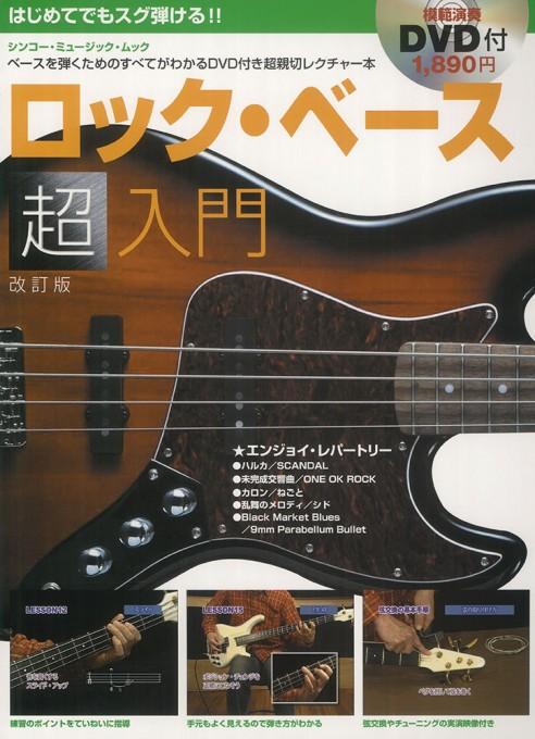 はじめてでもスグ弾ける!! ロック・ベース超入門[改訂版](DVD付)<シンコー・ミュージック・ムック>