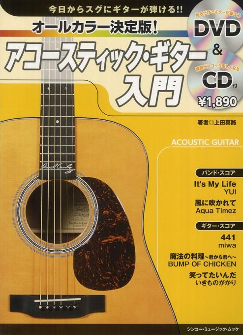 オールカラー決定版! アコースティック・ギター入門(DVD+CD付)<シンコー・ミュージック・ムック>