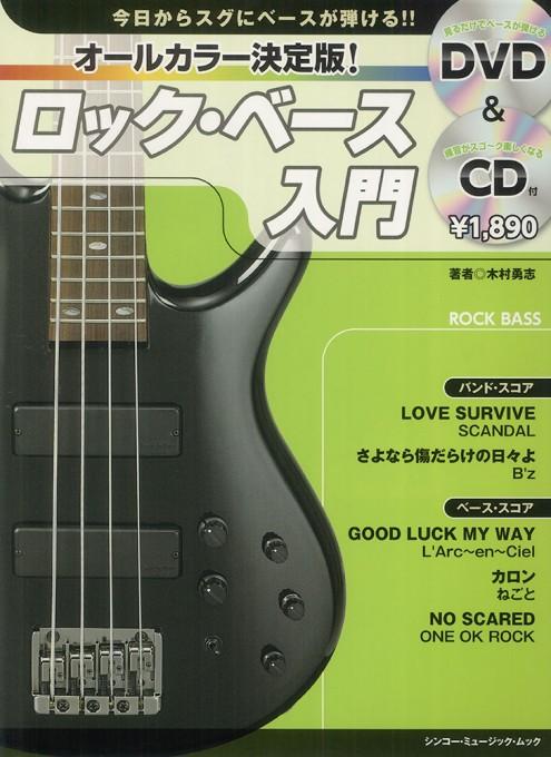 オールカラー決定版! ロック・ベース入門(DVD+CD付)<シンコー・ミュージック・ムック>