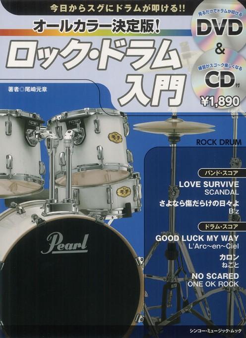 オールカラー決定版! ロック・ドラム入門(DVD+CD付)<シンコー・ミュージック・ムック>