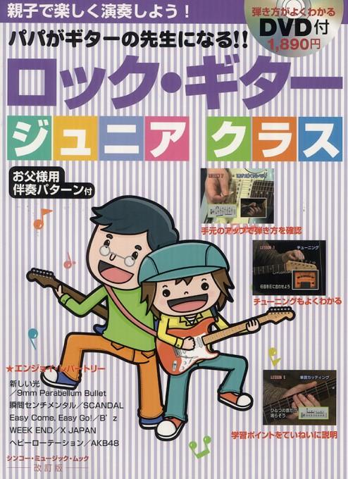 ロック・ギター ジュニアクラス[改訂版](DVD付)<シンコー・ミュージック・ムック>