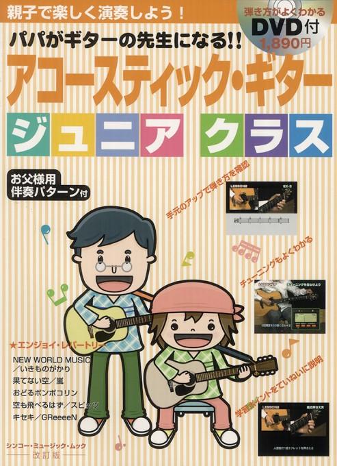 アコースティック・ギター ジュニアクラス[改訂版](DVD付)<シンコー・ミュージック・ムック>