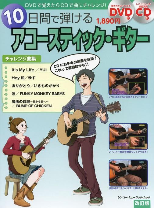 10日間で弾けるアコースティック・ギター[改訂版](DVD+CD付)<シンコー・ミュージック・ムック>