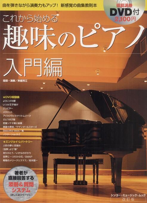 これからはじめる趣味のピアノ 入門編[改訂版](DVD付)<シンコー・ミュージック・ムック>