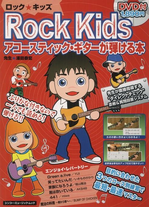 ロック・キッズ アコースティック・ギターが弾ける本(DVD付)<シンコー・ミュージック・ムック>