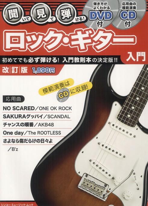 聞いて・見て・弾ける! ロック・ギター入門[改訂版](DVD+CD付)<シンコー・ミュージック・ムック>
