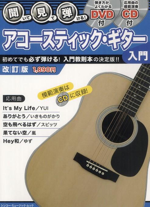 聞いて・見て・弾ける! アコースティック・ギター入門[改訂版](DVD+CD付)<シンコー・ミュージック・ムック>