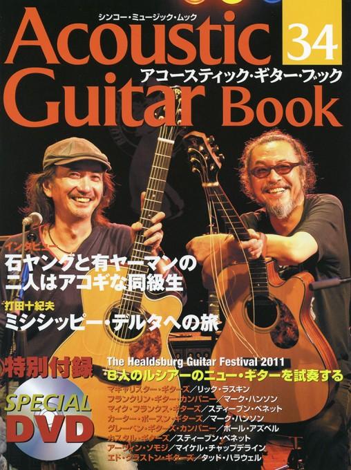 Acoustic Guitar Book 34(DVD付)<シンコー・ミュージック・ムック>