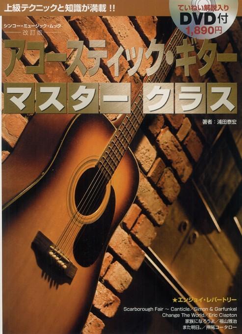 アコースティック・ギター マスタークラス[改訂版](DVD付)<シンコー・ミュージック・ムック>