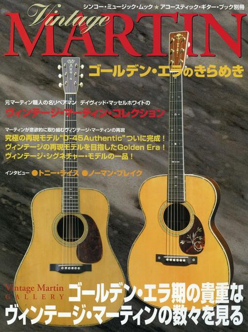 ヴィンテージ・マーティン<シンコー・ミュージック・ムック>