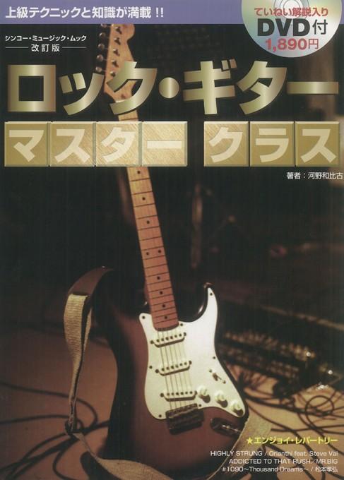 ロック・ギター マスタークラス[改訂版](DVD付)<シンコー・ミュージック・ムック>