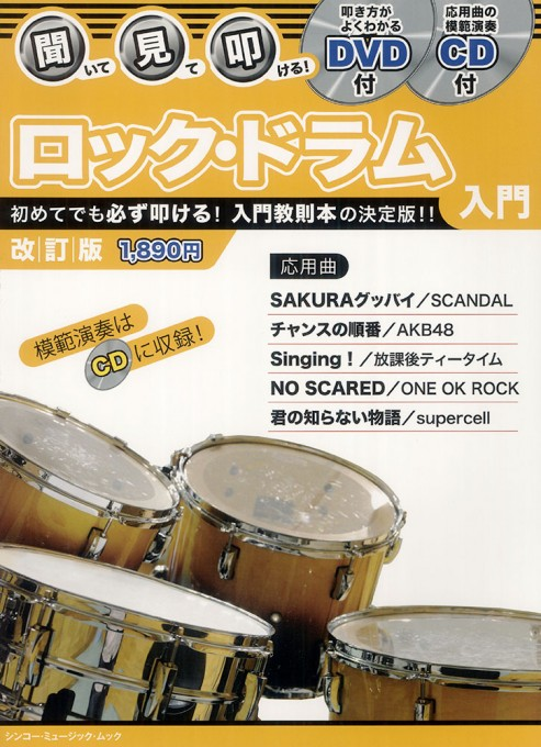 聞いて・見て・叩ける! ロック・ドラム入門[改訂版](DVD+CD付)<シンコー・ミュージック・ムック>