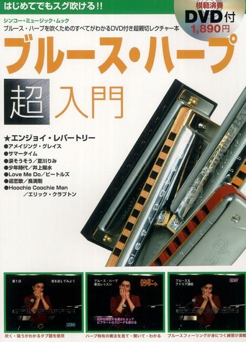 ブルース・ハープ超入門(DVD付)<シンコー・ミュージック・ムック>