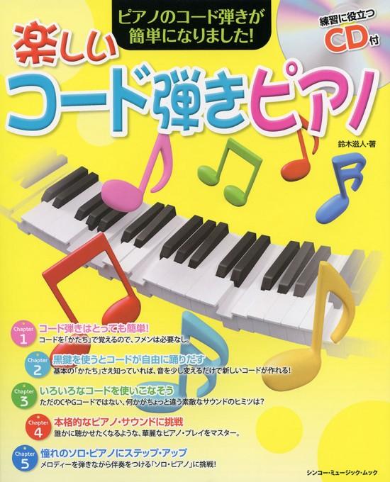 楽しいコード弾きピアノ(CD付)<シンコー・ミュージック・ムック>
