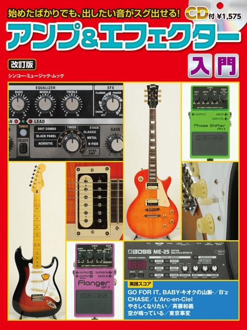 アンプ&エフェクター入門[改訂版](CD付)<シンコー・ミュージック・ムック>