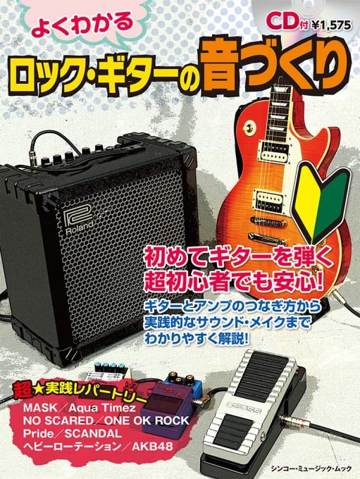 よくわかるロック・ギターの音づくり(CD付)<シンコー・ミュージック・ムック>
