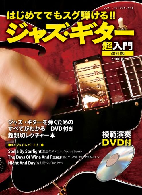 はじめてでもスグ弾ける!! ジャズ・ギター超入門[改訂版](DVD付)<シンコー・ミュージック・ムック>