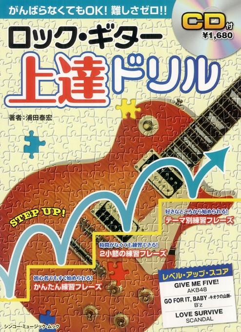 ロック・ギター上達ドリル(CD付)<シンコー・ミュージック・ムック>