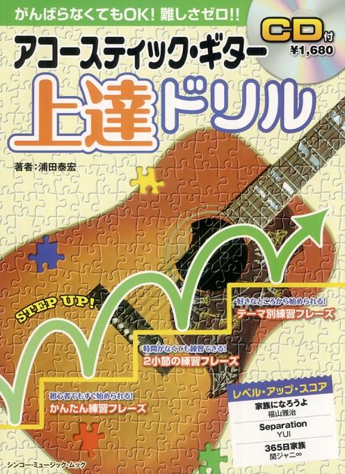 アコースティック・ギター上達ドリル(CD付)<シンコー・ミュージック・ムック>
