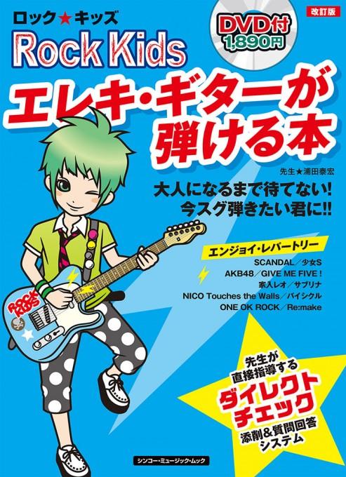 ロック・キッズ エレキ・ギターが弾ける本[改訂版](DVD付)<シンコー・ミュージック・ムック>