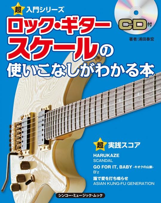 ロック・ギター スケールの使いこなしがわかる本(CD付)<シンコー・ミュージック・ムック>