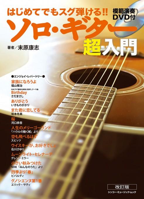 はじめてでもスグ弾ける!! ソロ・ギター超入門[改訂版](DVD付)<シンコー・ミュージック・ムック>