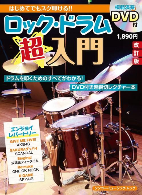 はじめてでもスグ叩ける!! ロック・ドラム超入門[改訂版](DVD付)<シンコー・ミュージック・ムック>