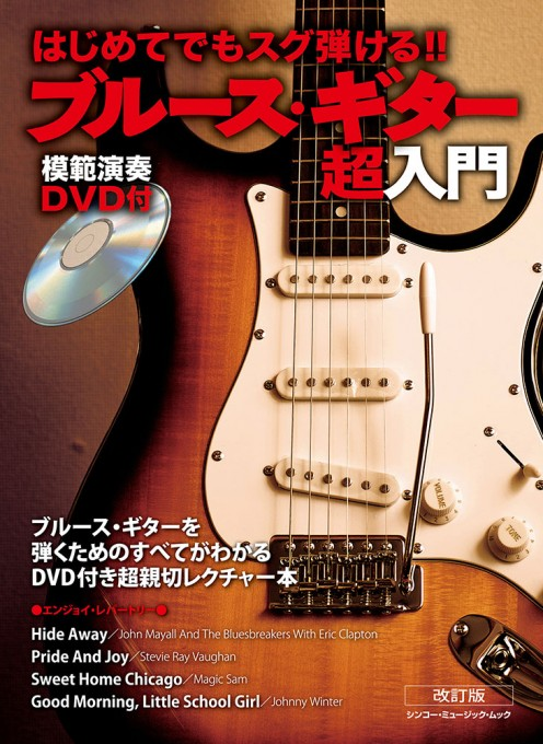 はじめてでもスグ弾ける!! ブルース・ギター超入門[改訂版](DVD付)<シンコー・ミュージック・ムック>