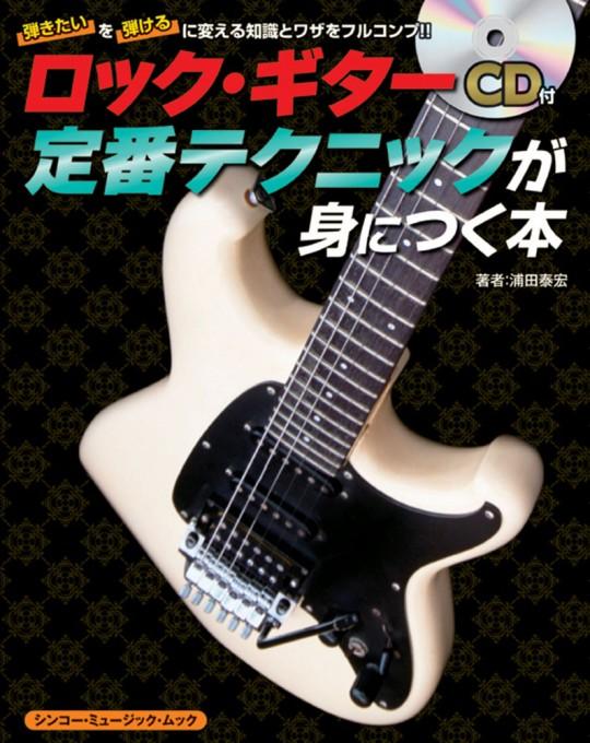 ロック・ギター 定番テクニックが身につく本(CD付)<シンコー・ミュージック・ムック>